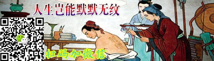 阳江广场纹身