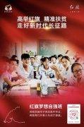 """点亮未来I""""红旗梦想自强班""""邀您为贫困学子梦想助力!"""